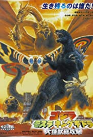 Godzilla Mothra and King Ghidorah Giant Monsters All-Out Attack (2001) ศึกสัตว์