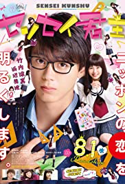 My Teacher, My Love (Sensei Kunshu) (2018)
